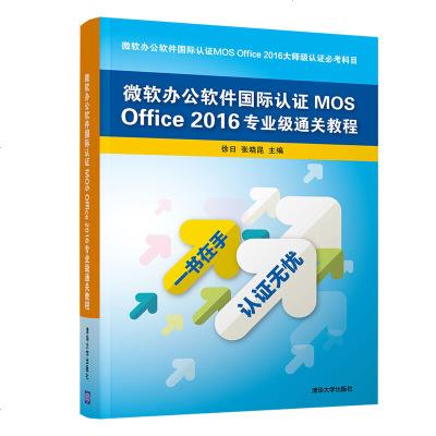 930微軟辦公軟件國際認證MOSOffice2016專業級通關教程