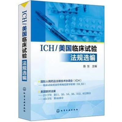 全新正版 ICH/美国临床试验法规选编