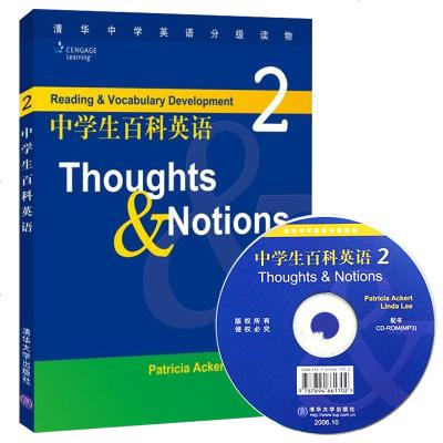 正版 中學生百科英語2 (附光盤Hhoyghts & Notions) 初中初二初三年級英語閱讀理解詞匯訓練 清華中