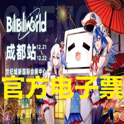 VIP票 2019-12-22 08:30 1元2019成都BILIBILI WORLD 漫展動漫展票BW成都