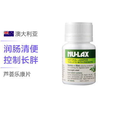 【润肠清宿便】NU-LAX 芦荟乐康片 40片/瓶 澳洲进口 膳食纤维 150克