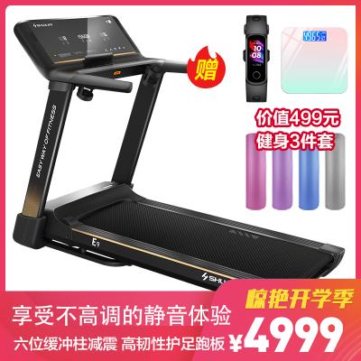 【送裝一體】舒華(SHUA)E9跑步機 智能微信運動步數互聯E9家用跑步機 可折疊靜音室內健身器材