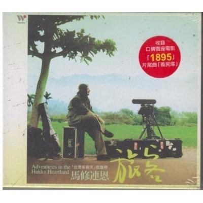 风潮唱片 TCD9188 马修连恩 旅客 CD 正版