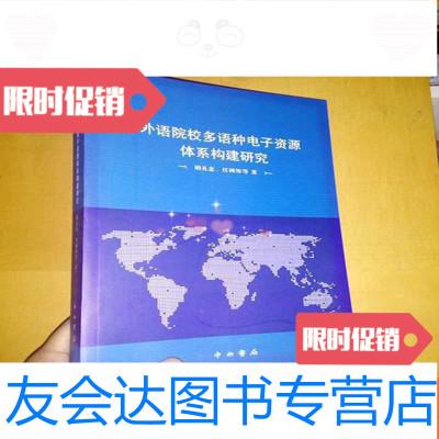 【二手9成新】外語院校多語種電子資源體系構建研究 9781537756389