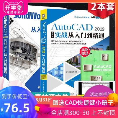 SolidWorks 中文版+AutoCAD 机械设计从入门到精通完全自学套装 软件教程视频教学sw软件教程书籍CAD书