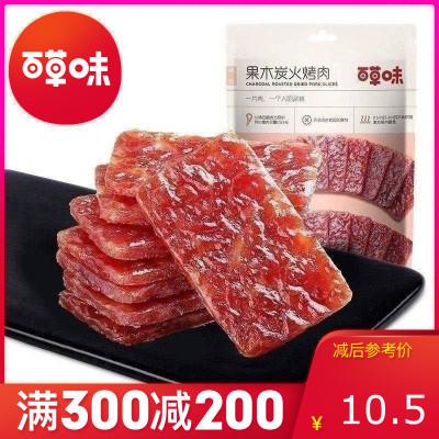 百草味 肉類零食 (原味) 果木炭火烤肉70g 豬肉脯肉干休閑零食網紅熟食小吃滿滿