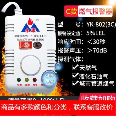 康家用天然气防泄漏报警器厨房液化气燃气煤气漏气自动报警