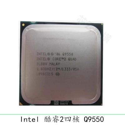 【二手9新】Intel 酷睿 双核 四核 i3 i5 i7 一代 二代 三代 CPU Intel 酷睿2四核Q9550