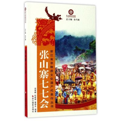 張山寨七七會/浙江省非物質文化遺產代表作叢書