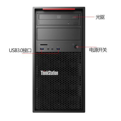 联想(Lenovo)ThinkStation P520C图形工作站主机 台式机电脑 设计师专用建模设计VR W-2123 / 32G内存 /256G+ 2T硬盘 / P2000