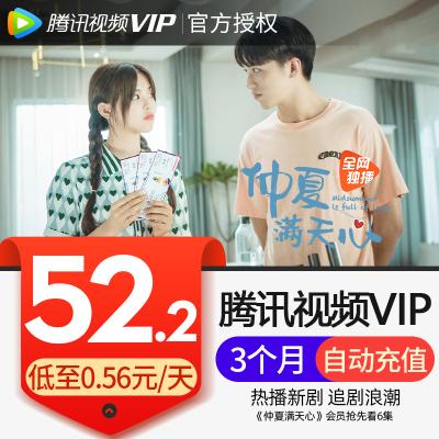 騰訊視頻VIP會員3個月 好萊塢視屏vip會員三個月季卡 直充 填QQ