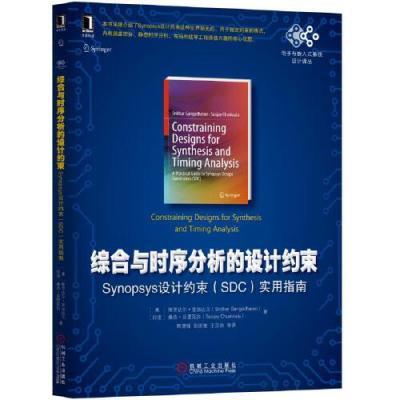 綜合與時序分析的設計約束:Synopsys設計約束(SDC)實用指南
