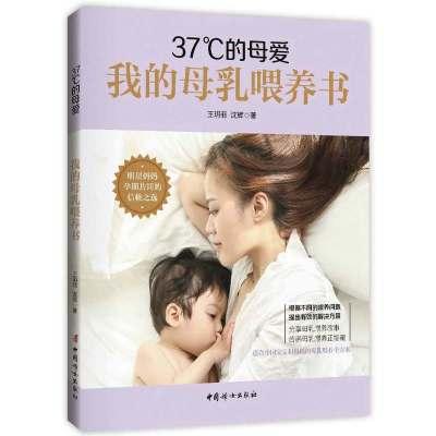 37°C的母愛 : 我的母乳喂養書