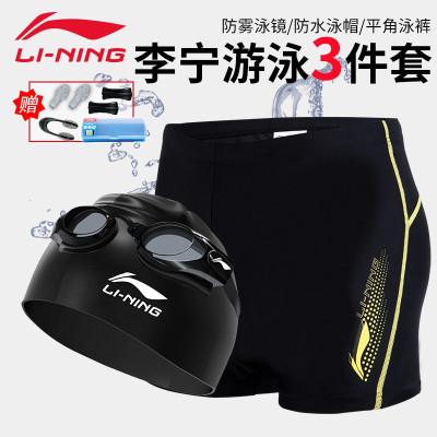 李寧泳褲泳鏡泳帽游泳3件套裝平光泳鏡時尚大氣高品質男士泳衣套裝游泳舒適短褲