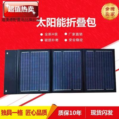 直销60W90W120W太阳能折叠包光伏板发电板光伏组件充12V电池 90W