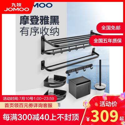 JOMOO九牧 雅黑鋁合金掛件套餐 黑色掛件套裝7件套 毛巾架 浴巾架 掛鉤 浴室掛件 939415
