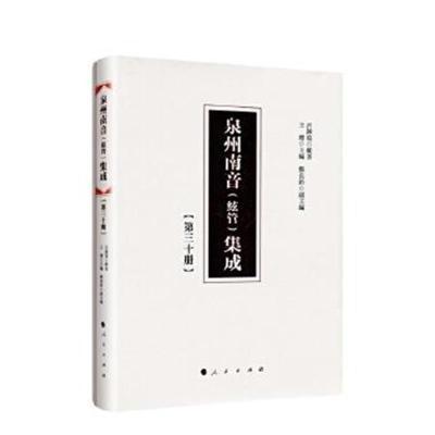 泉州南音(絃管)集成 第三十冊 9787010200859
