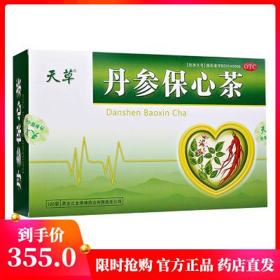 天草 丹参保心茶 2.5g*120袋 心脑血管科 活血化瘀心血瘀阻 胸闷心痛心悸