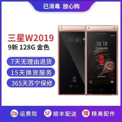 【二手9成新】三星(SAMSUNG) 心系天下 W2019 金色 128G 三星翻盖手机 三星2019 双卡双待