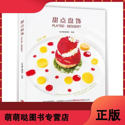 2本 甜點盤飾+甜點盤飾:蛋糕·慕斯·塔派 甜點餐盤裝飾擺盤造型花樣款式設計大全水果甜點冰品美食創意擺盤造型色彩搭配