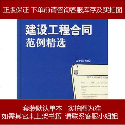 建設工程合同范例精選 筑龍網 中國電力出版社 9787508343341