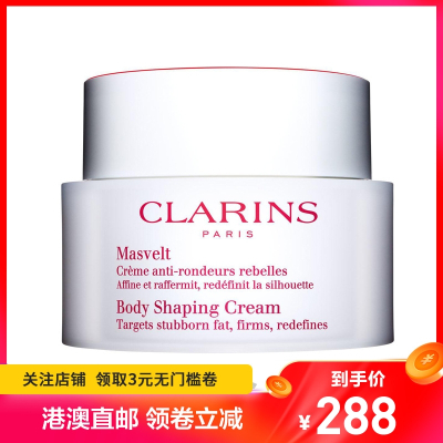 CLARINS嬌韻詩 纖柔塑身霜200ml 提拉緊致重塑纖美身材減少脂肪瘦身纖體 法國原裝進口