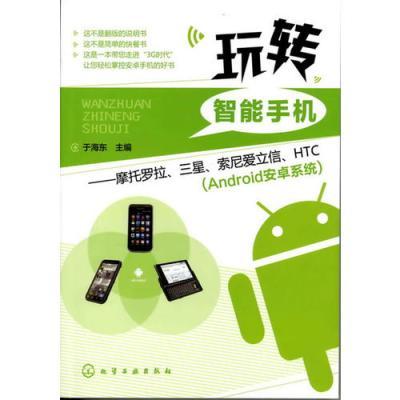 玩转智能手机--摩托罗拉、三星、索尼爱立信、HTC(Android安卓系统)