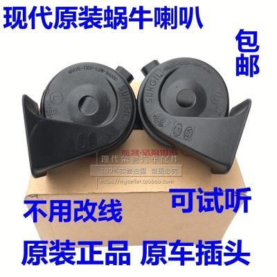 高音 北京現代汽車喇叭伊蘭特悅動瑞納朗動名馭汽車鳴笛蝸牛喇叭原裝