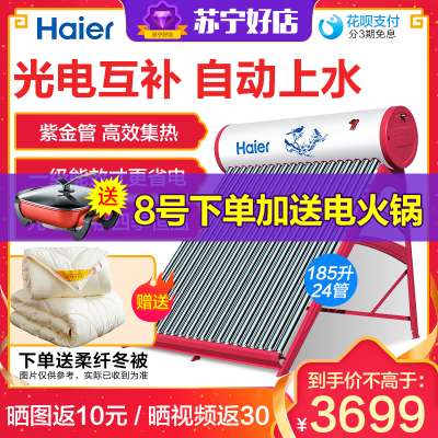 海尔(Haier)太阳能热水器家用 电热水器 光电两用 自动上水 水箱防冻水位水温双显示电加热I3系 24支管-185升