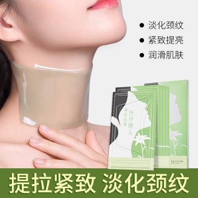 素萃頸膜緊致脖頸紋去黑脖子淡化細紋頸部面膜護理保濕頸霜補水