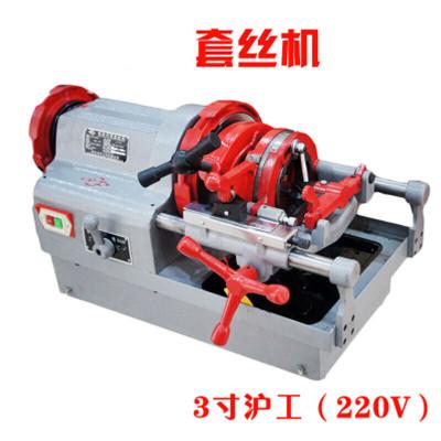 電動切管套絲機板牙水管開牙機多功能消管車絲機2/3/4寸 3寸滬工套絲機(220v)