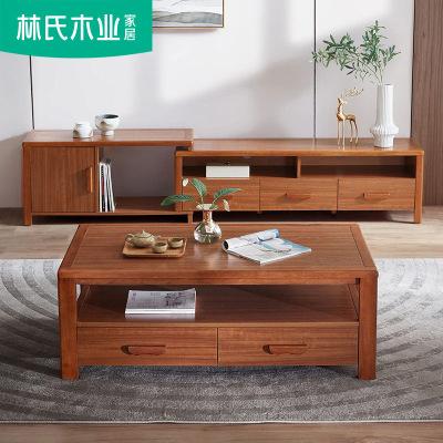 林氏木业新中式茶几电视柜组合客厅家用简约实木框架茶几桌子IE1L