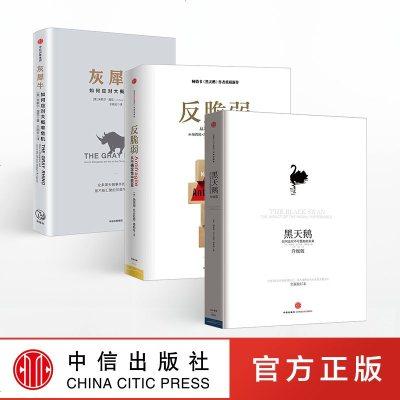 如何应对不确定(灰犀牛+黑天鹅+反脆弱) 中信出版社图书 正版书籍