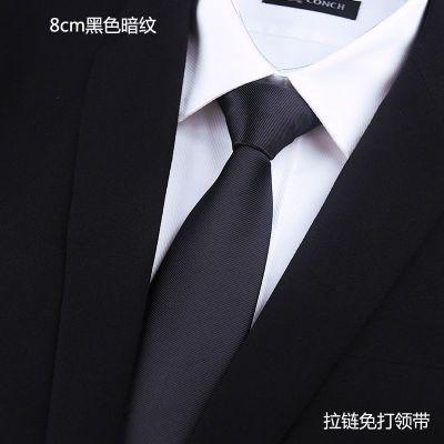 男士正装商务8cm蓝红黑色学生职业结婚新郎韩版懒人拉链领带 TCVV