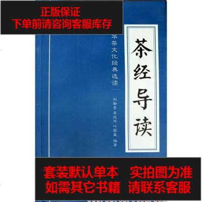 【二手8成新】《茶经导读》(华茶文化经典选读) 9787109204669