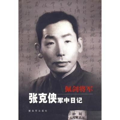 佩劍將軍:張克俠軍中日記,張克俠,中國人民解放軍出版社9787506503990正版直發