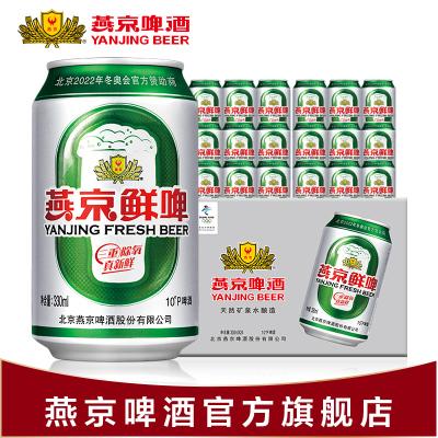 YANJING BEER燕京啤酒 10度鮮啤聽裝黃啤酒330ml*24罐 整箱裝