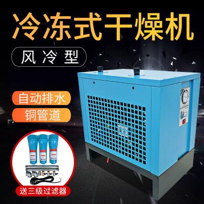 阿斯卡利冷冻式干燥机1.5/2.0/3.0/3.8/6.8/10.5立方空压机压缩空气冷干机