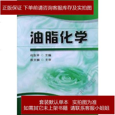 油脂化學 何東平 編 化學工業出版社 9787122161093