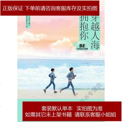 穿越人海擁抱你 苑子文 / 苑子豪 湖南文藝出版社 9787540475536