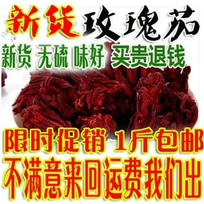 特 級玫瑰茄茶500g云南洛神 花茶批 發玫瑰茄干花散裝