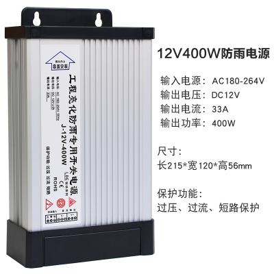 220伏轉12V直流開關電源2A5A10A20A30A監控變壓器60W120W250W3 12V33A400W防雨電源