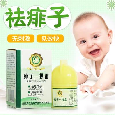 【買3送1】奇力康 痱子一搽霜 10g 嬰兒去痱防痱子止癢膏熱痱屁屁紅新生兒痱子膏寶寶袪痱水成人痱子粉止癢殺菌潤膚祛痱