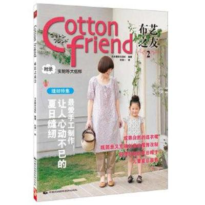 Cotton friend 布艺之友 Vol 2 9787512202993