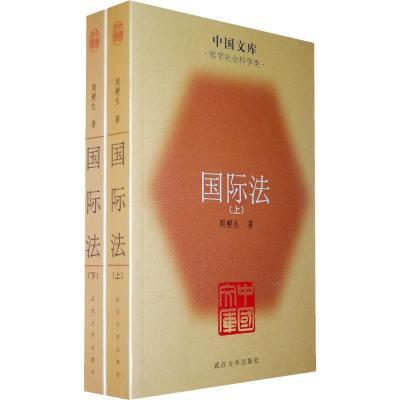 WX1国际法(全二册)
