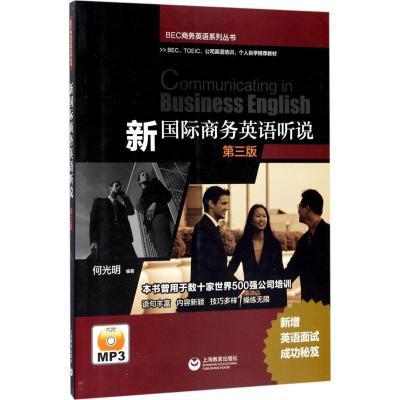 新國際商務英語聽說 何光明 編著 文教 文軒網