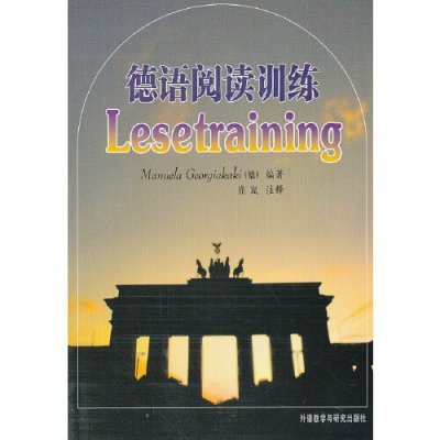 德語閱讀訓練(12新)——分級閱讀,系統介紹德語閱讀的技巧