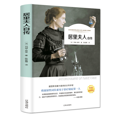 居里夫人自傳 居里夫人的故事 人物自傳記兒童成長勵志文學科學家故事 世界名著青少版 初中小學生讀物