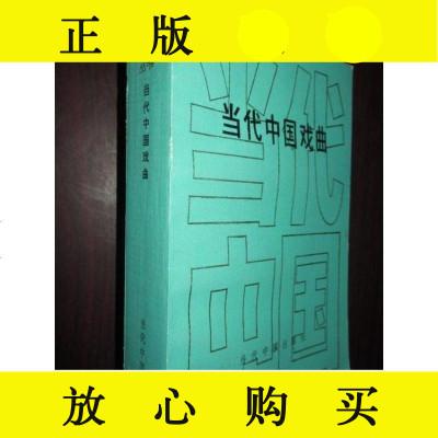 【二手9成新】當代中國戲曲(當代中國叢書)/《當代中國》叢書編輯部當代中? 9787654128663