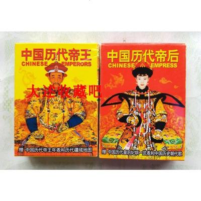 收藏撲克牌|中國歷代帝王帝后|故宮紫禁城歷史皇帝皇后紙牌禮物品